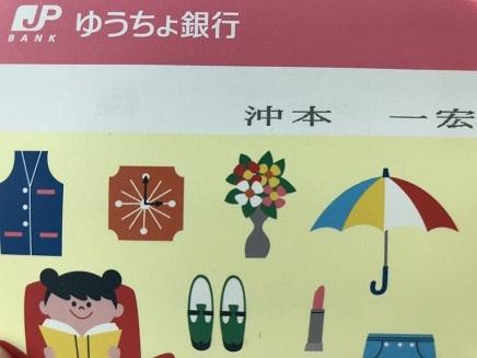 3222019 郵貯新通帳 S