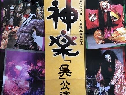 3242019 神楽呉公演 S1