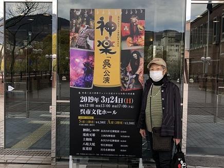 3242019 神楽呉公演 S2