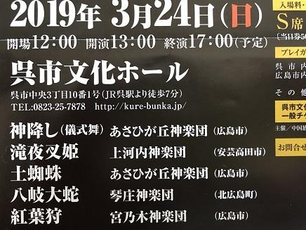 3242019 神楽呉公演 紅葉狩 S29