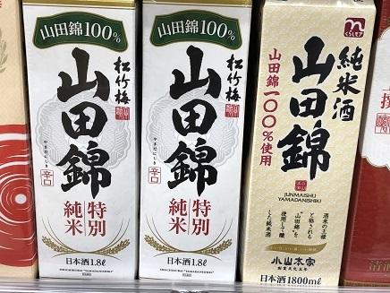 3232019 紙パック純米酒 S1