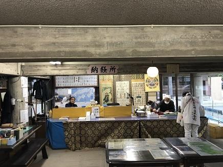 3252019 1番霊山寺 納経所 S8