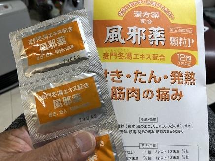 4042019 漢方風邪 S