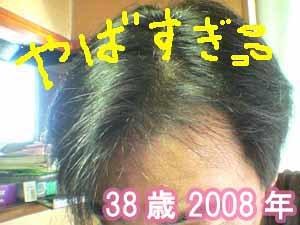 2008年38歳