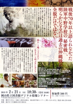 okinawa-eiga2.jpg