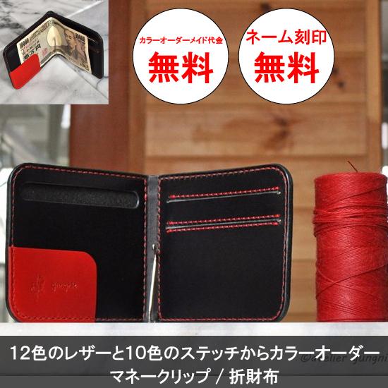 otya-wallet02cb.jpg