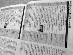 週刊朝日「平成30年のドラマと主題歌」