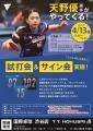 20190404_国際卓球‗0412試打イベントポスター 修正