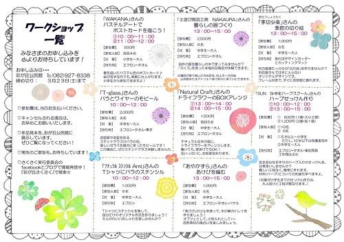 2019ハンドメイドまつりフライヤー (2)