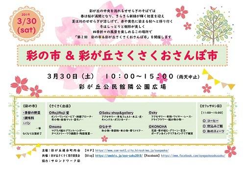 201903さくさくおさんぽ市チラシ(横画像)