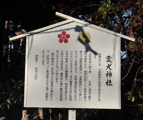 霊犬神社とは・・・
