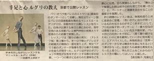 ルグリ毎日新聞 - コピー (2)