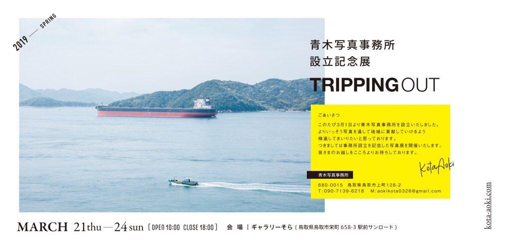 青木写真事務所設立記念展 TRIPPING OUT