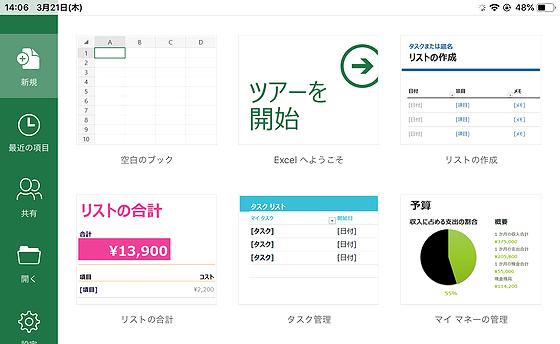 iPad2018_Excel.png