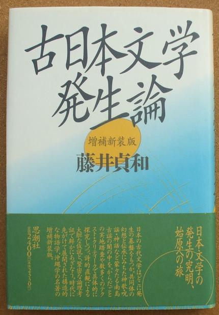 藤井貞和 古日本文学発生論