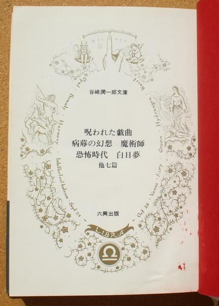 谷崎潤一郎文庫 02 02