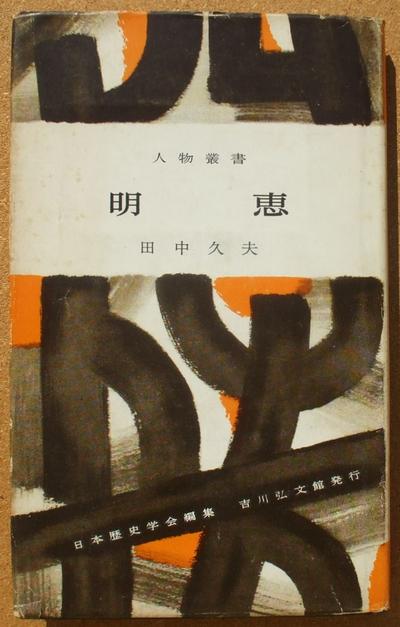 田中久夫 明恵 01