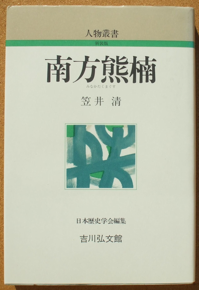 笠井清 南方熊楠