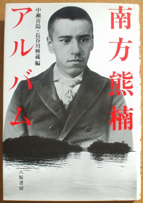 南方熊楠アルバム 01