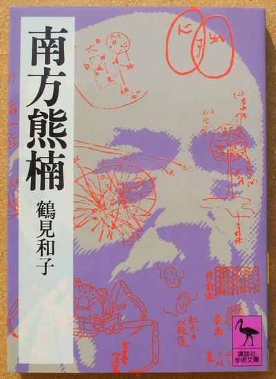 鶴見和子 南方熊楠 01