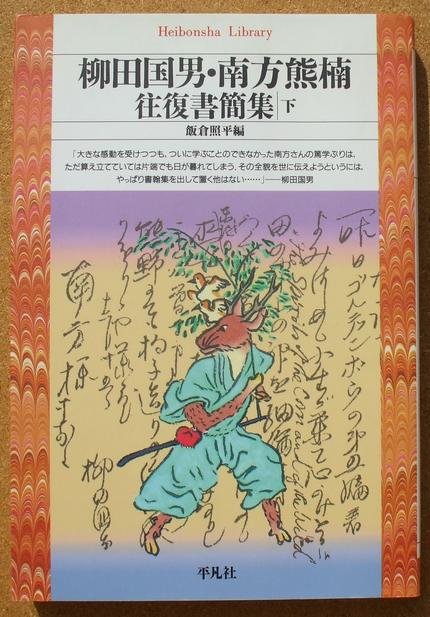 柳田国男 南方熊楠 往復書簡集 下