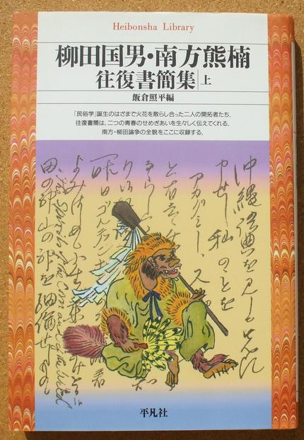 柳田国男 南方熊楠 往復書簡集 上