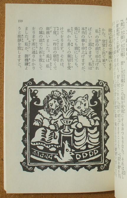 内田百閒 王様の背中 05