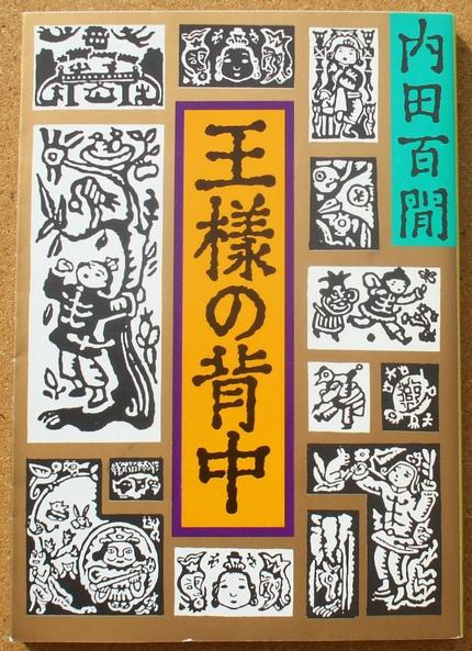 内田百閒 王様の背中 01