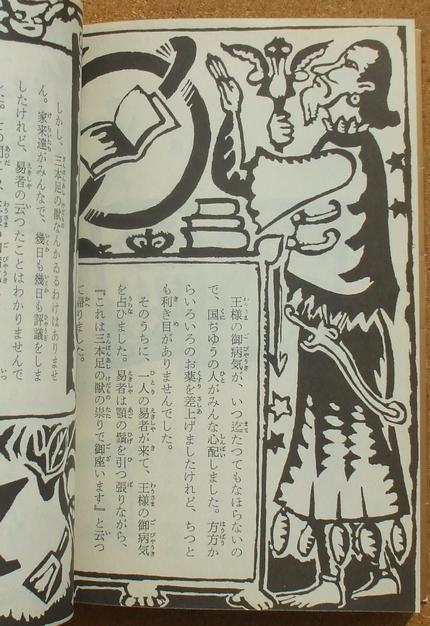 内田百閒 王様の背中 02