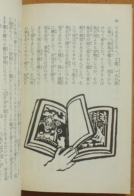 内田百閒 王様の背中 03