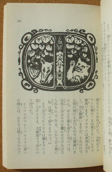 内田百閒 王様の背中 04