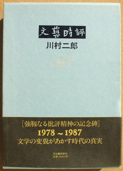川村二郎 文芸時評 01