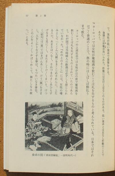 フロイス ヨーロッパ文化と日本文化 02