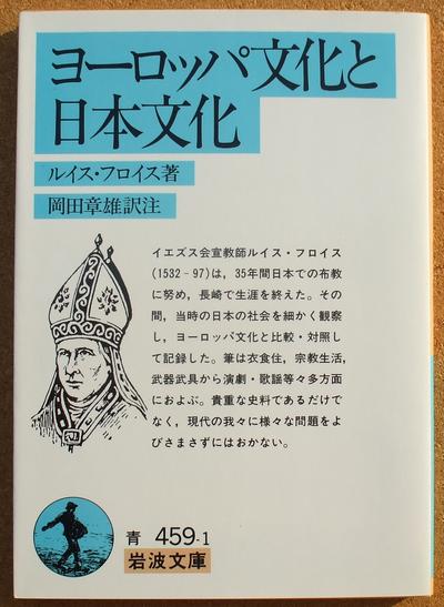 フロイス ヨーロッパ文化と日本文化 01