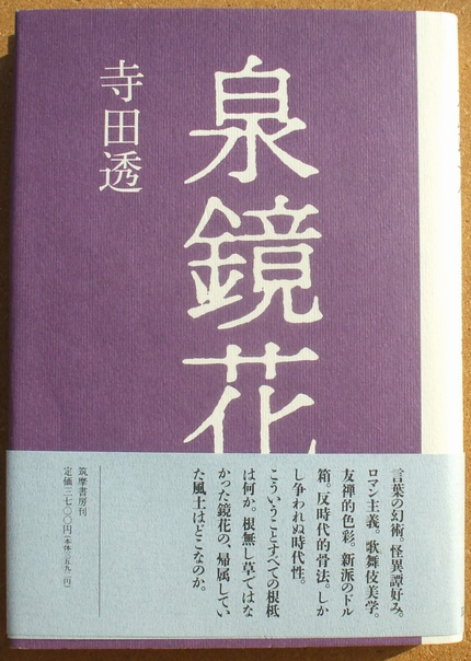 寺田透 泉鏡花