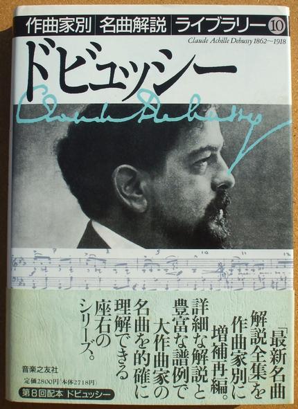 名曲解説ライブラリー ドビュッシー 01