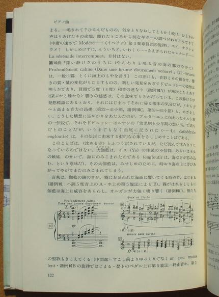 名曲解説ライブラリー ドビュッシー 03