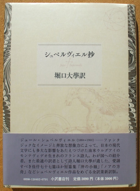 シュペルヴィエル抄 01