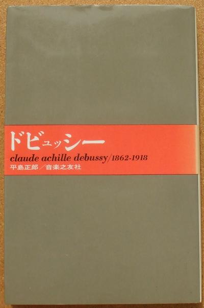 平島正郎 ドビュッシー 01