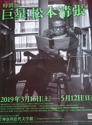 巨星 松本清張@神奈川近代文学館