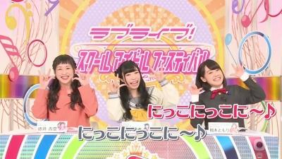 【ラブライブ!】もしスクフェス総選挙が矢澤、梨子、せつ菜の三人だったら