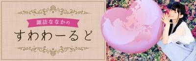 r_suwa_chtop.jpg