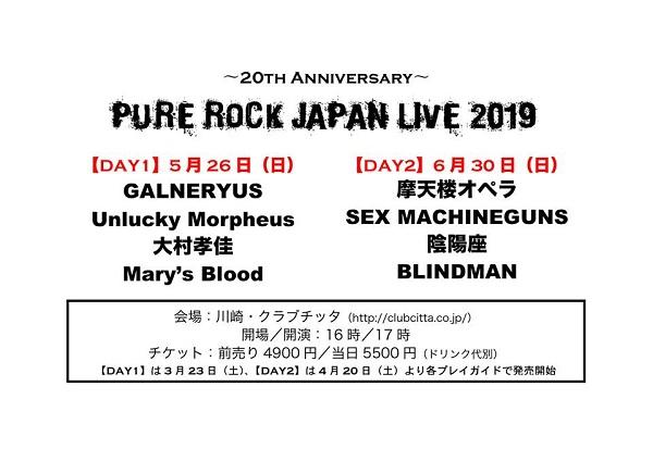 Pure Rock Japan Live 2019