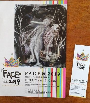 2019FACE展