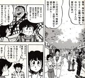 桜祭りの届出をうっかりコロッと忘れてしまっていた法子さんは大慌て