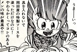岡田屋さんの娘でお店のマスコットキャラでもあるみのりちゃんのお墨付き