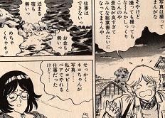 芸術家肌の根子田さんと、現実的なみっちゃんはまるで水と油のよう;