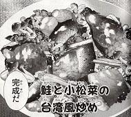 鮭と小松菜の台湾風炒め図