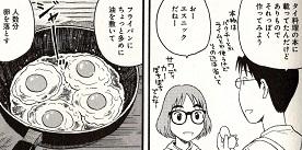 目玉焼きサラダはタイ料理の本で読んだ料理を参考にしたのだとか
