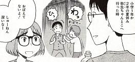 小学生の時、弥生ちゃんに幽霊のふりをされた事をずっと覚えていた浩平君;